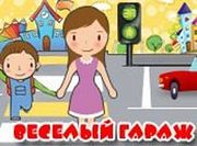 Веселый гараж: Причины дорожно-транспортных происшествий (ДТП) с участием детей эфир от 12.09.16