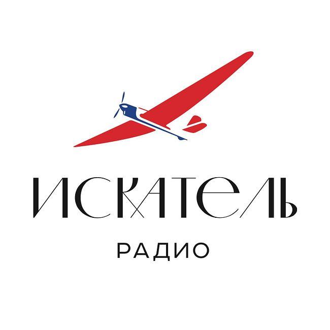Авиаторы - Игорь Сикорский