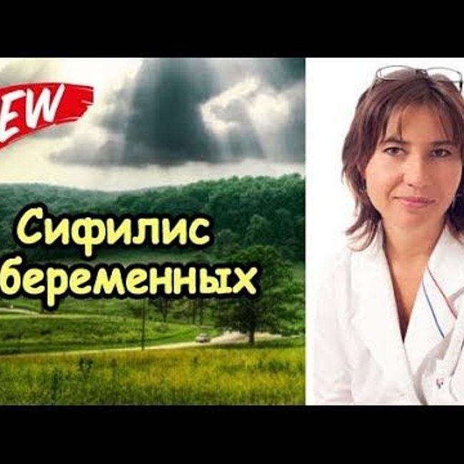 Сифилис у беременных