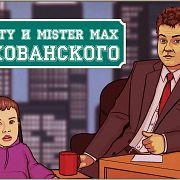 MISS KATY и MISTER MAX в гостях у Хованского