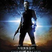 Cowboys & Aliens / Ковбои против пришельцев