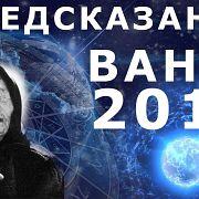 Предсказания Баба Ванга на 2018 год