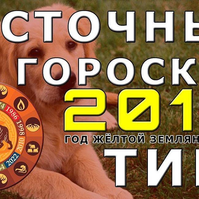 Восточный гороскоп на 2018 год для Тигра