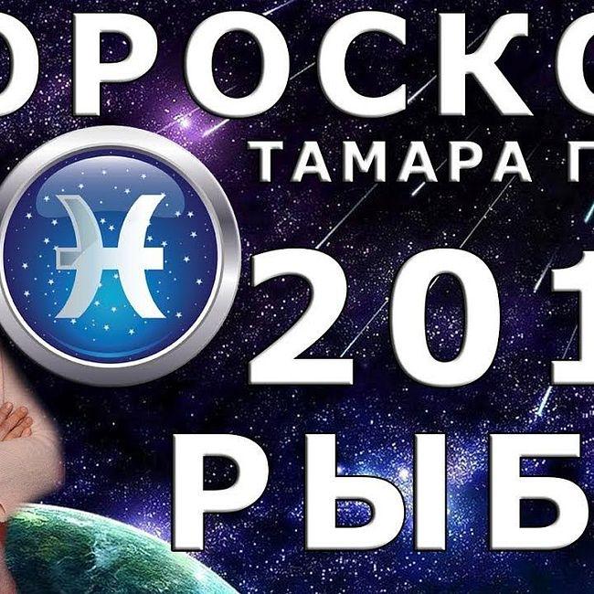 Гороскоп на 2018 год для знака Рыбы от Тамары Глоба