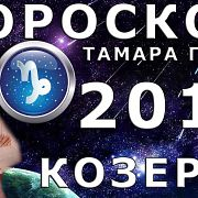 Гороскоп на 2018 год для знака Козерог от Тамары Глоба