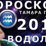 Гороскоп на 2018 год для знака Водолей от Тамары Глоба