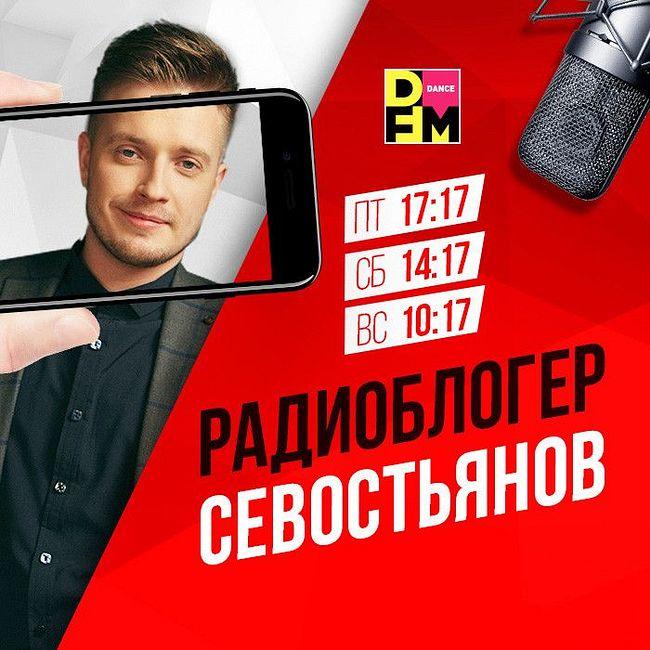 РадиоБЛОГер Севостьянов Выпуск 022: Экстрим: подвиг или чушь