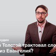 Анархизм Льва Толстого