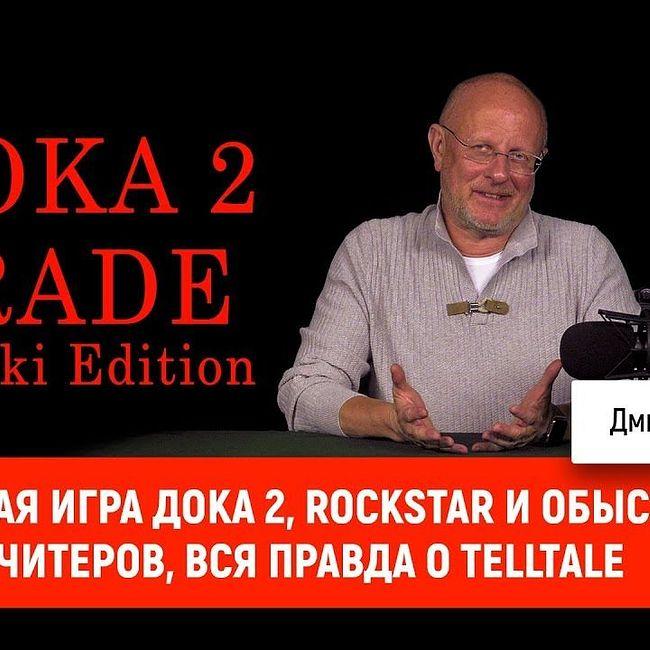 Жуткая игра Дока 2, Rockstar и обыски у читеров, вся правда о Telltale