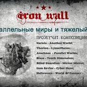 Железная Стена. Выпуск 19— Параллельные миры итяжелый рок (19)