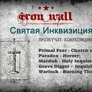 Железная Стена. Выпуск 13— Святая Инквизиция. (13)