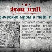Железная Стена. Выпуск 14— Тема мифических стран втяжелой музыке. (14)
