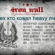 Железная Стена. Выпуск 11— Отех кто первыми ковал Heavy Metal. (11)