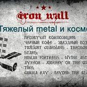 Железная Стена. Выпуск 10— Тяжелый metal икосмос (10)