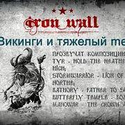 Железная Стена. Выпуск 8— Викинги втяжелой музыке. (8)