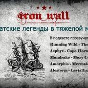 Железная Стена. Выпуск 7— Пиратские легенды (7)