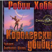 """Робин Хобб """"Королевский убийца"""" (глава21) (192)"""