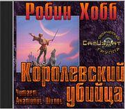 """Робин Хобб """"Королевский убийца"""" (глава11) (180)"""