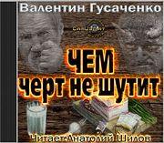 """Валентин Гусаченко """"Чем черт нешутит..."""" (176)"""