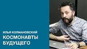 Илья Колмановский о космонавтах и тихоходках