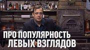 Егор Яковлев про популярность левых взглядов