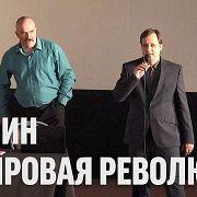 """Лекция Егора Яковлева """"Сталин и мировая революция"""""""