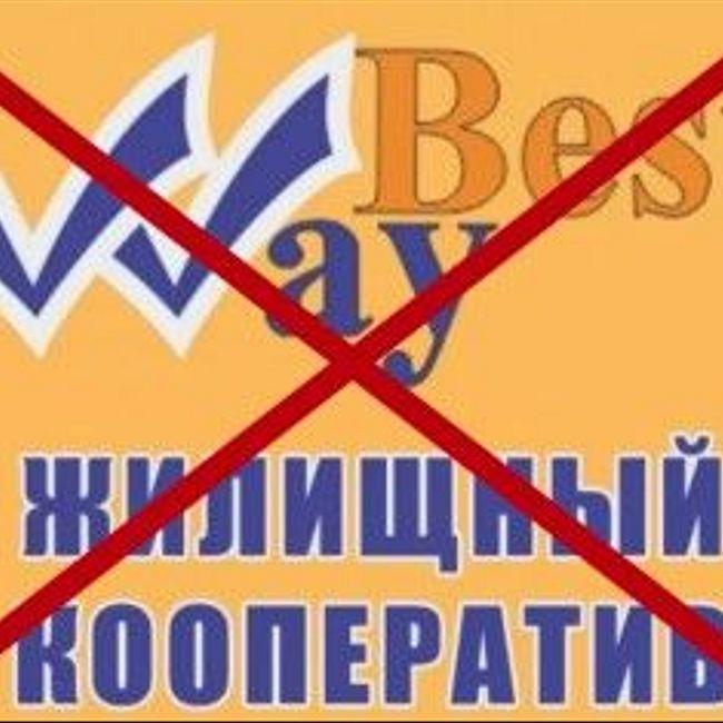 Горькая правда о ЖК БестВей (BestWay)