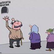 Повышение пенсионного возраста: справедливость или геноцид?