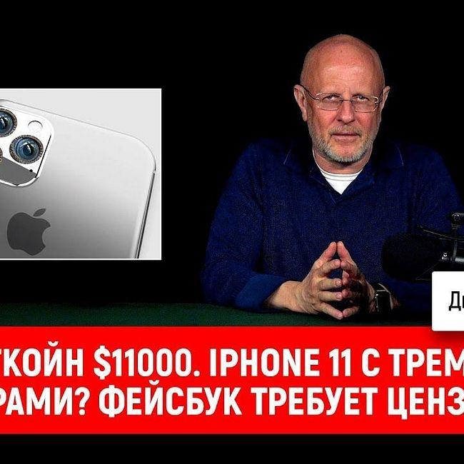 Биткойн $11000. iPhone 11 с тремя камерами? Фейсбук требует цензуры | В цепких лапах