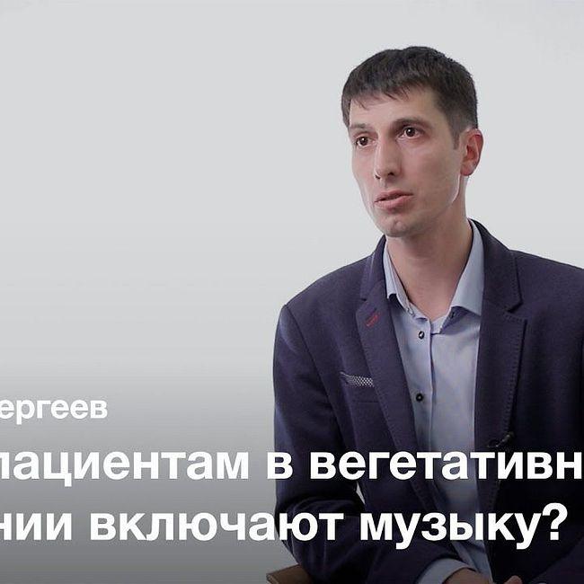 Лечение хронических нарушений сознания — Дмитрий Сергеев
