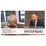 Курт Волкер и Алексей Венедиктов / Интервью // 21.09.18