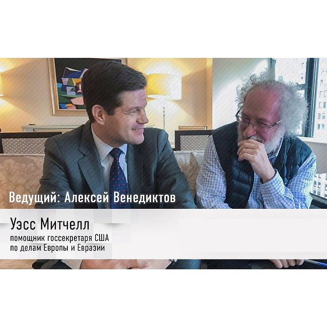 Уэс Митчел / Алексей Венедиктов / Интервью  / 24.09.18