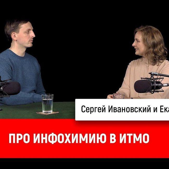 Екатерина Скорб про инфохимию в ИТМО