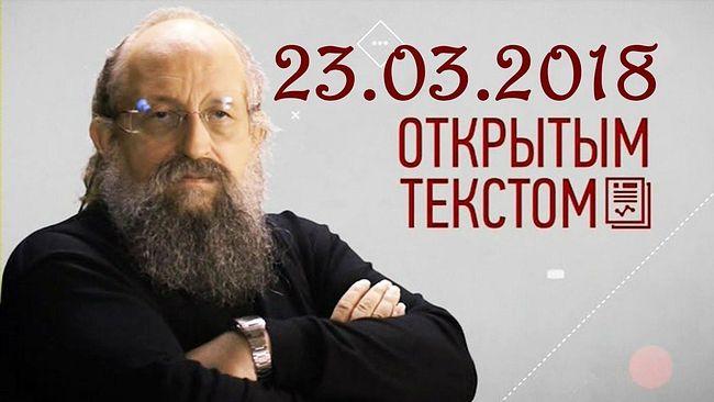 Анатолий Вассерман - Открытым текстом 23.03.2018