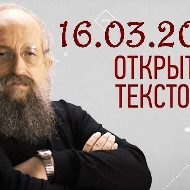 Анатолий Вассерман - Открытым текстом 16.03.2018