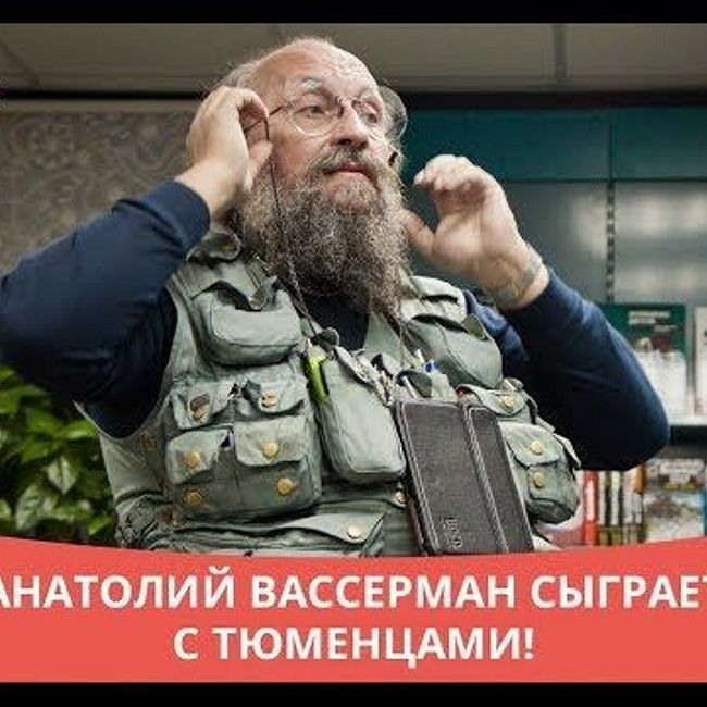 Анатолий Вассерман - Открой свою Тюмень 16.02.2018