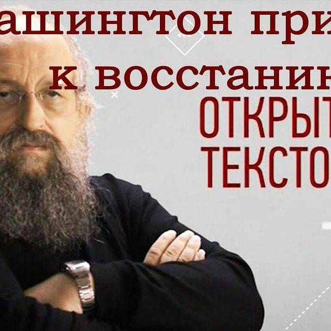 Анатолий Вассерман - Вашингтон призвал к восстанию