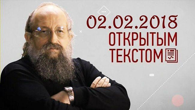 Анатолий Вассерман - Открытым текстом 02.02.2018