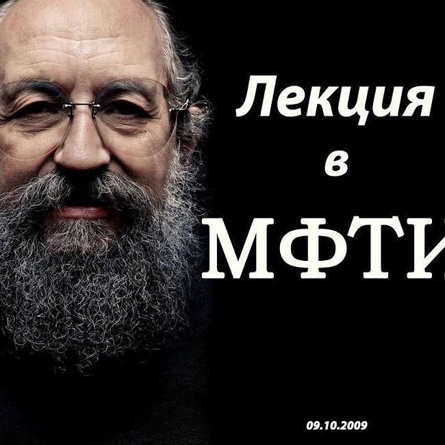 Анатолий Вассерман - Лекция в МФТИ 09.10.2009