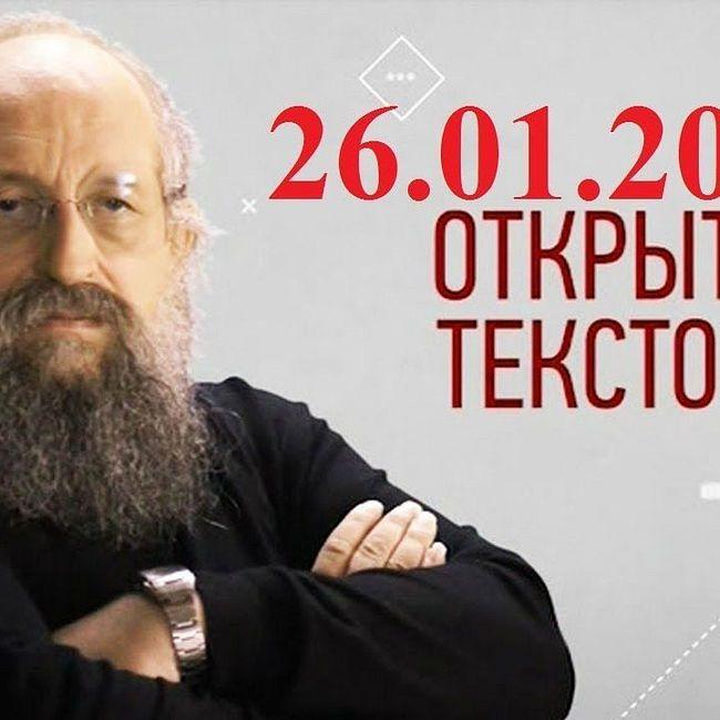 Анатолий Вассерман - Открытым текстом 26.01.2018