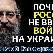 Анатолий Вассерман - Почему Россия не ввела войска на Украину