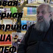 Анатолий Вассерман - Новая ядерная доктрина США - БЛЕФ