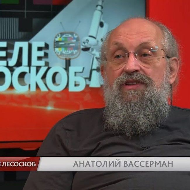 Анатолий Вассерман - Телесоскоб (05.01.2018)