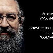 """Анатолий Вассерман - 10 вопросов проекта """"СОГЛАСИЕ"""""""