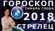 Гороскоп на 2018 год для знака Стрелец от Тамары Глоба
