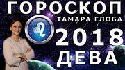 Гороскоп на 2018 год для знака Дева от Тамары Глоба