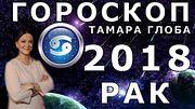 Гороскоп на 2018 год для знака Рак от Тамары Глоба