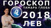 Гороскоп на 2018 год для знака Лев от Тамары Глоба