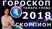 Гороскоп на 2018 год для знака Скорпион от Тамары Глоба