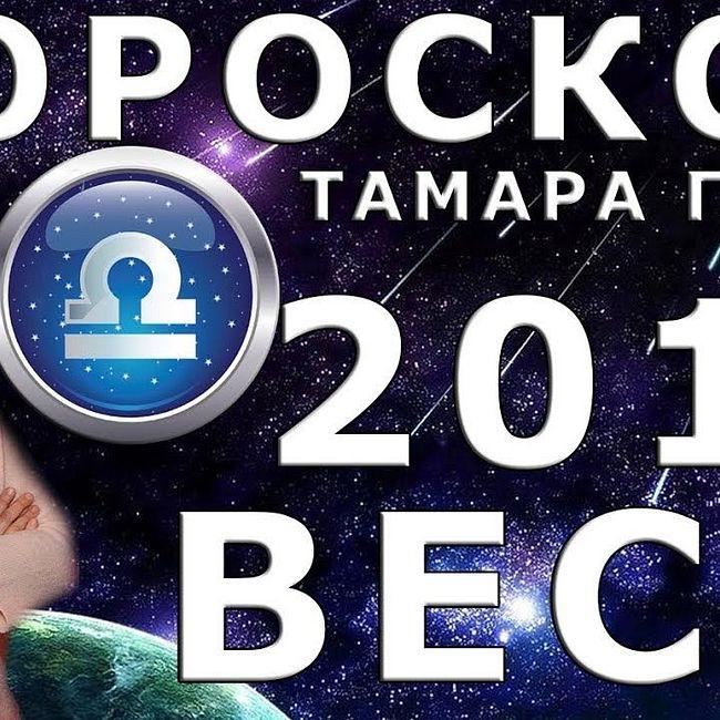 Гороскоп на 2018 год для знака Весы от Тамары Глоба